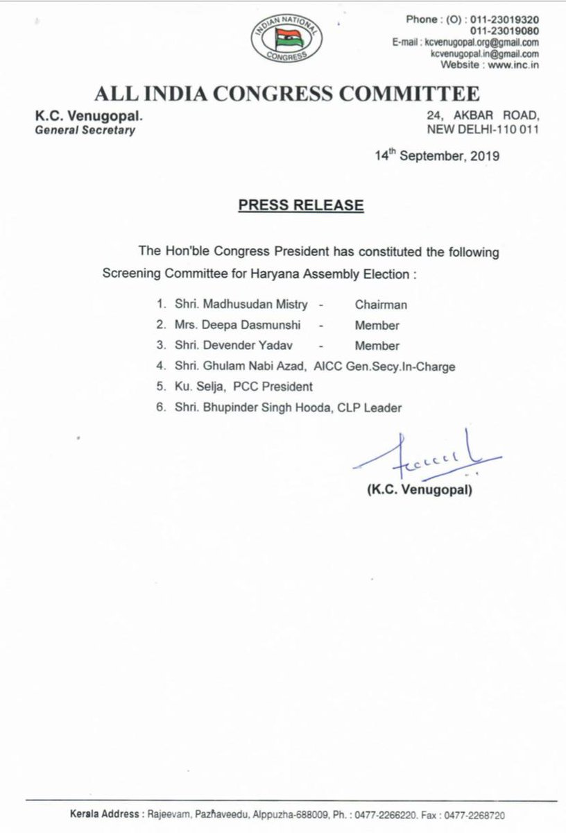 INC COMMUNIQUE Appointment of Screening Committee for Haryana Assembly Election.