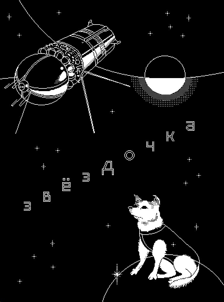 Днем, картинки космос гагарин белка и стрелка