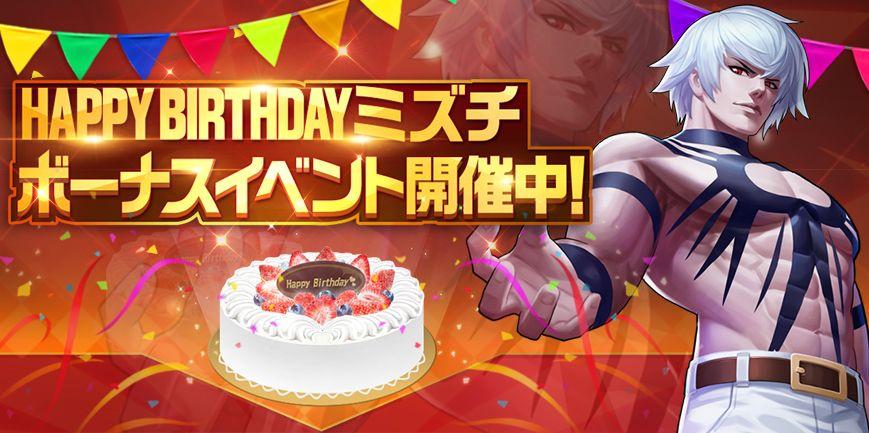 【ミズチの誕生日】 HAPPY BIRTHDAY🎂本日9月15日はミズチの誕生日です!ロウソクを集めてお祝いしよう!誕生日イベントでミズチの破片やグルメなどのボーナスがもらえます🥳🎮ダウンロード🎮 #KOF98UMOL  #ミズチ #誕生日