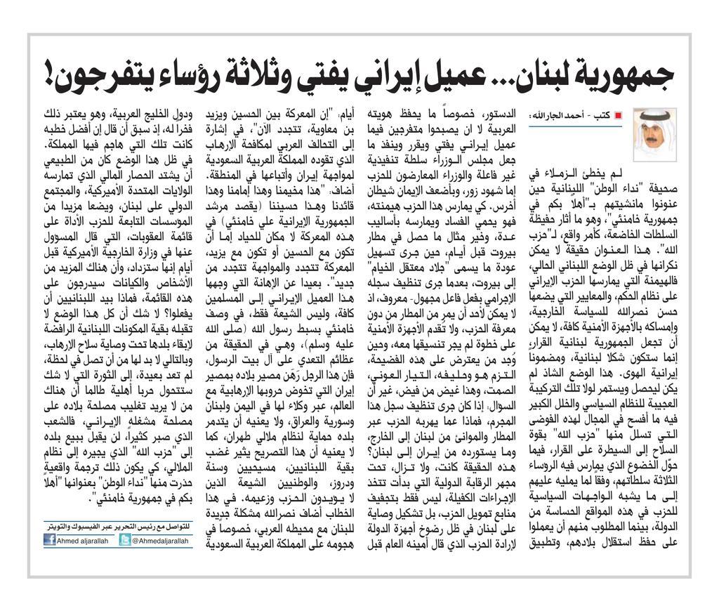 الافتتاحية بقلم الأستاذ أحمد الجارالله : جمهورية #لبنان… عميل #إيراني يفتي وثلاثة رؤساء يتفرجون!http://al-seyassah.com/%d8%ac%d9%85%d9%87%d9%88%d8%b1%d9%8a%d8%a9-%d9%84%d8%a8%d9%86%d8%a7%d9%86-%d8%b9%d9%85%d9%8a%d9%84-%d8%a5%d9%8a%d8%b1%d8%a7%d9%86%d9%8a-%d9%8a%d9%81%d8%aa%d9%8a-%d9%88%d8%ab%d9%84%d8%a7%d8%ab%d8%a9/…