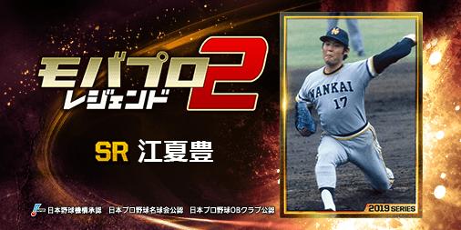 球史に残るレジェンド『江夏豊』選手を獲得!仲間と一緒に強くなるプロ野球ゲーム⇒