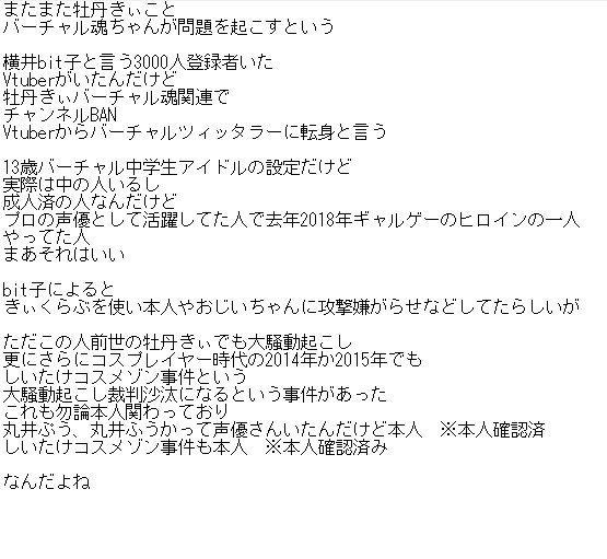 バーチャル魂ちゃん hashtag on Twitter