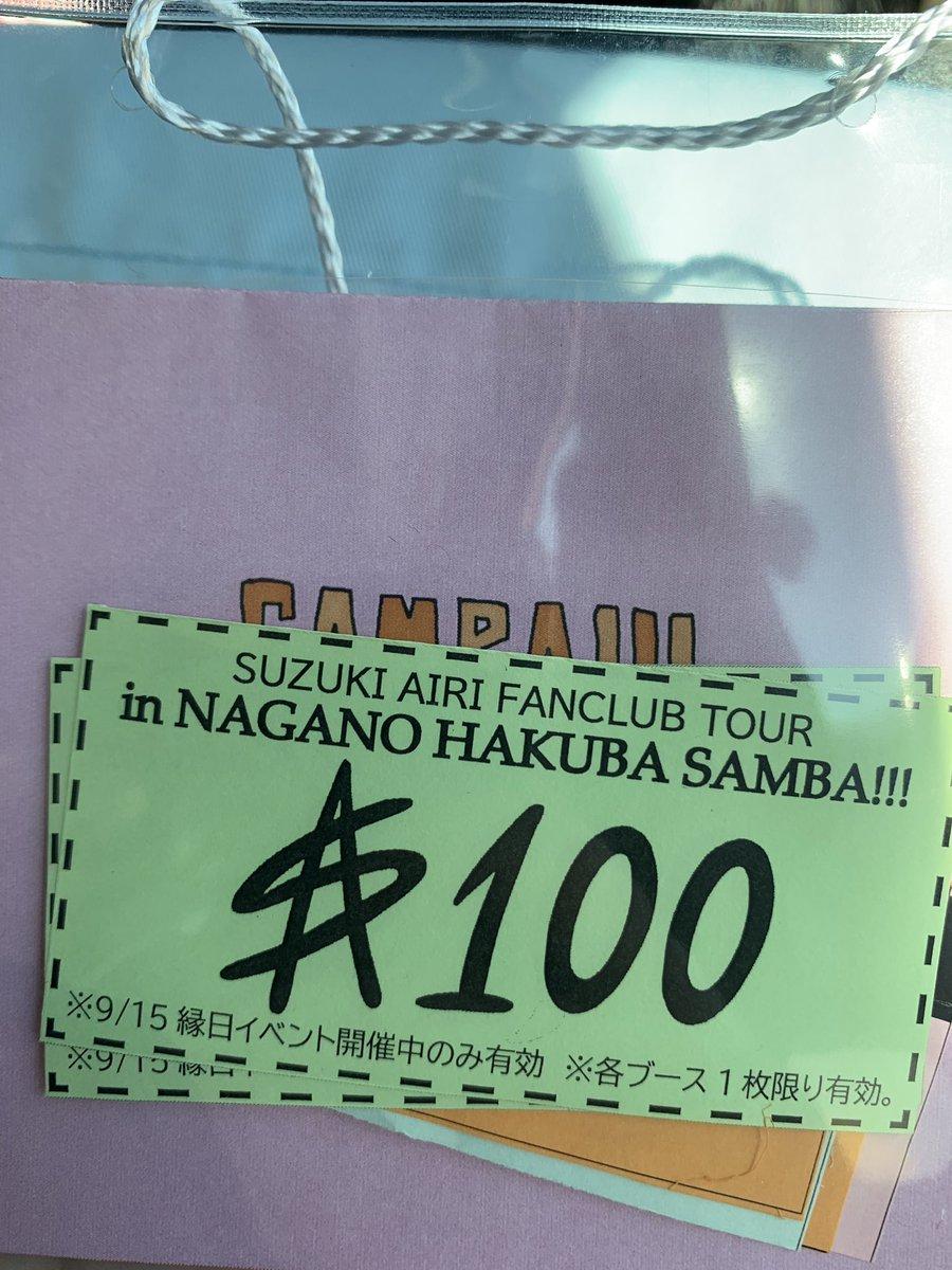 仮想通貨100ASを手に入れた。#愛理とサンバなう