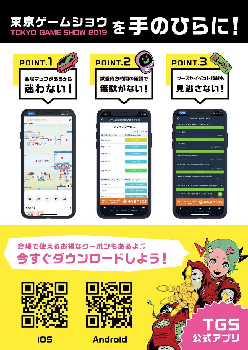 本日は #東京ゲームショウ2019 最終日!#TGS公式アプリ にはお気に入り機能、試遊待ち時間確認機能、スケジュール機能などがありますので、上手に活用して #TGS2019 の会場を回ってくださいね!!iOS➡Android➡