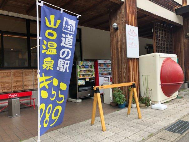 #道の駅 #michinoeki  福島県の 道の駅 「きらら289」