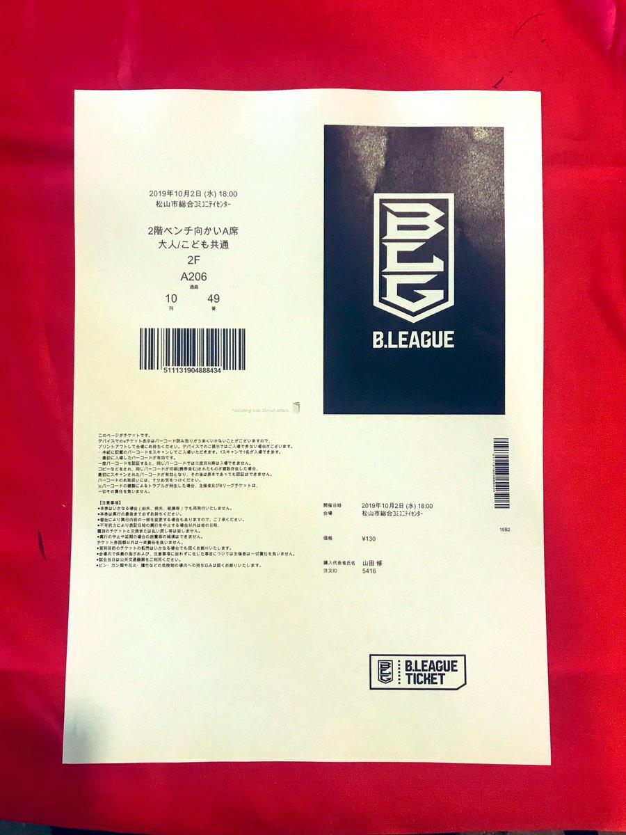 リーグ チケット b