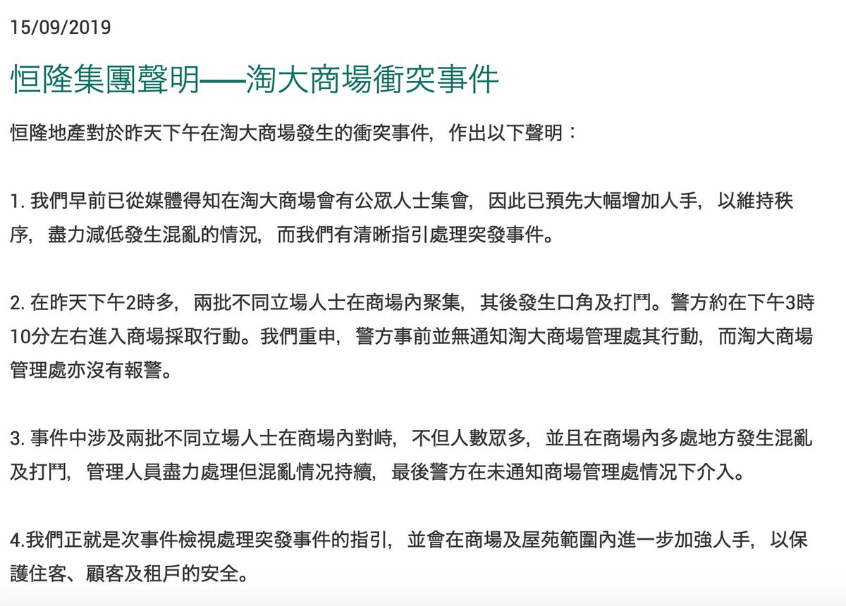Hang Lung Properties says that Amoy Plaza management did not request that police enter the shopping mall during yesterday's clashes, nor did the police notify management in advance of their intention to do so  https://www. hanglung.com/zh-HK/media-ce nter/press-releases/2019/20190915   … <br>http://pic.twitter.com/6XWP9aJJXr