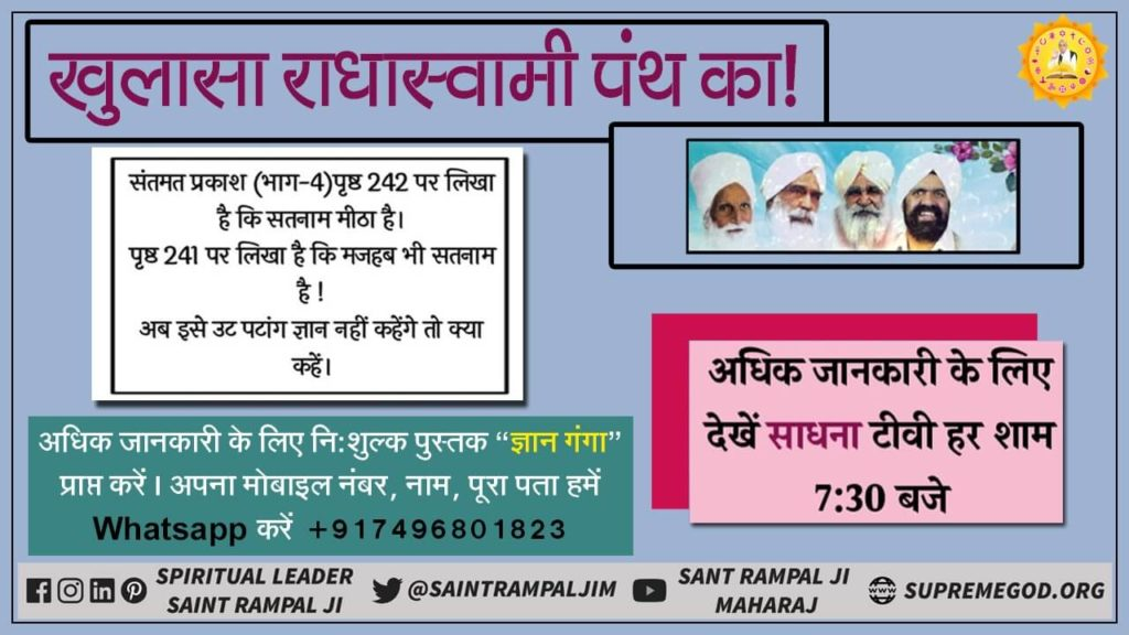 #WednesdayWisdom Do you know?   What is the identity of a complete saint ? And how will we gain complete salvation    Must watch sadhna channel at 7:30pm <br>http://pic.twitter.com/3066vLliJX