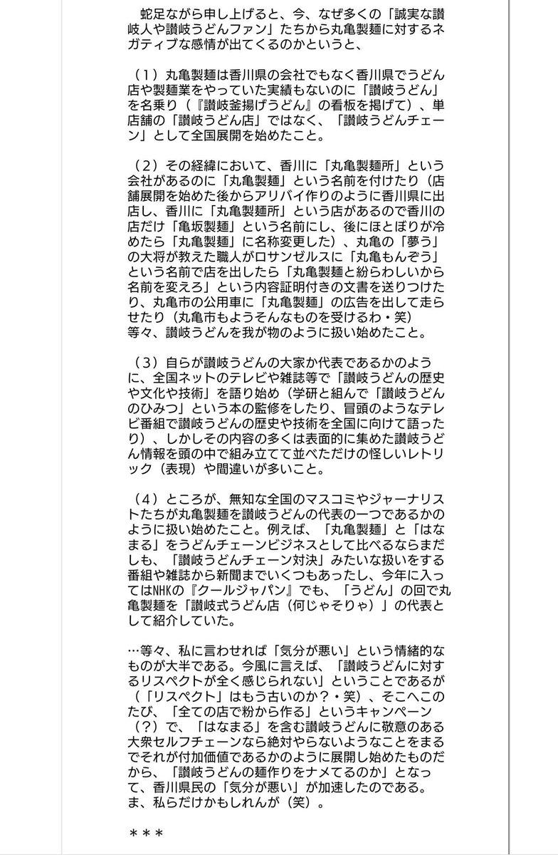 RT @REMIMAX: 香川県民が丸亀製麺に対して抱いている思いを麺通団団長が事細かく書いてくれてて物凄くありがたい https://t.co/yYDniCeFxn