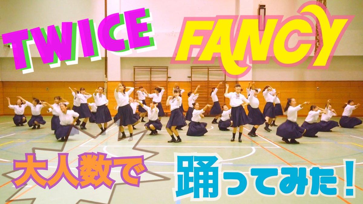 TWICE「FANCY」大人数で踊ってみた‼️公開されました〜😆💗皆様是非見てくださいっ🌈🌈⬇️⬇️⬇️⬇️⬇️⬇️⬇️