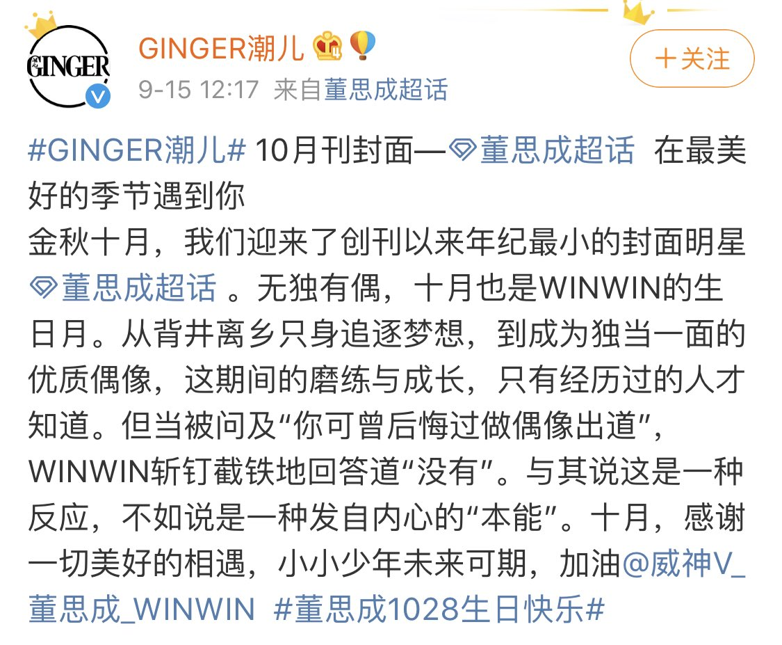 """Winwin's the youngest star to grace the cover of GINGER潮儿 magazine so far 🥺""""When asked if he has ever regretted debuting as an idol, he firmly replied 'no' without hesitation. Rather than saying this is a response, it's better to say it's an 'instinct' from the heart."""""""