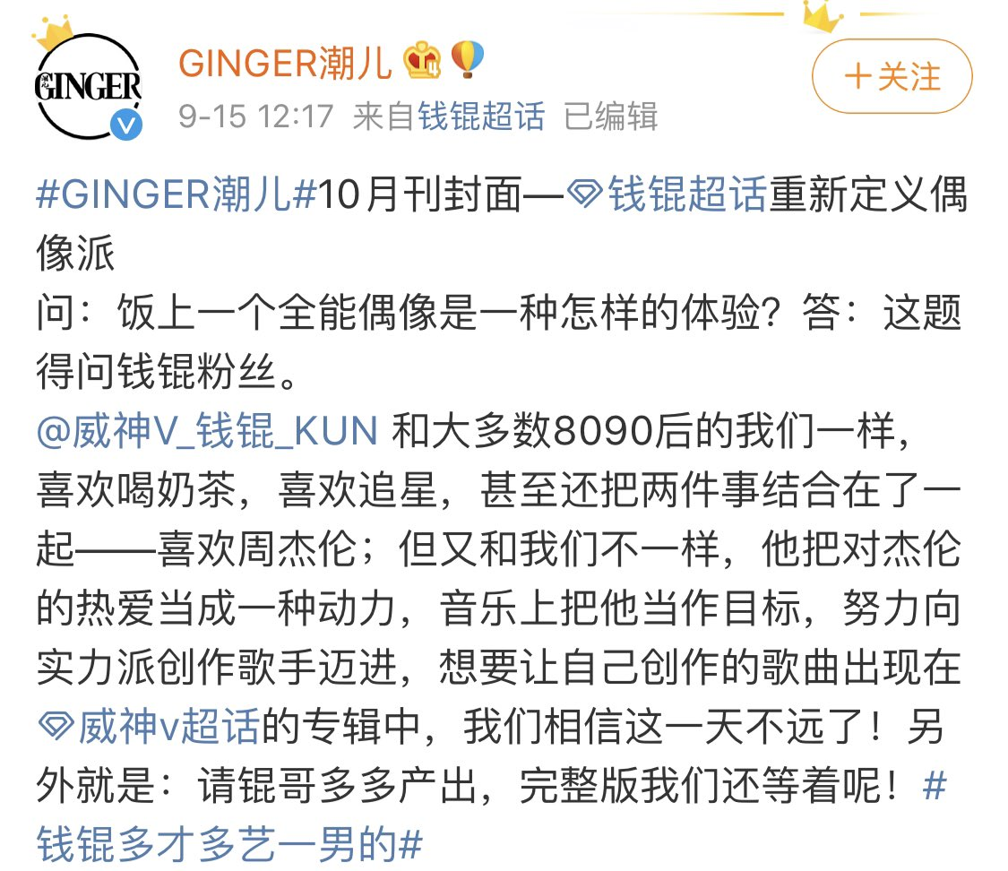 """""""Kun is the same as most of us 80s 90s kids, likes milk tea, likes to fanboy, even combined both things— likes Jay Chou; but he's also different from us, he uses his love for Jay Chou as a motivation, set him as a goal in his music, striving hard to be a capable songwriter, <br>http://pic.twitter.com/goXcAwCTbG"""