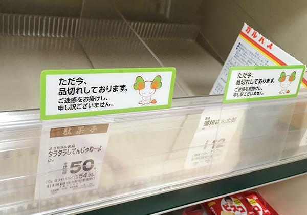 近所のスーパー、タラタラしてんじゃねーよ、はまだ買い占められてた。 しかも煽りをくって、蒲焼さん太郎まだ売り切れてる😢  #タラタラしてんじゃねーよ  #渋野日向子  #渋野日向子プロ  #ShibunoHinako #蒲焼さん太郎 #蒲焼さん太 #転売ヤー  #タラタラ #taratara #Followback #followmeto  #f4f