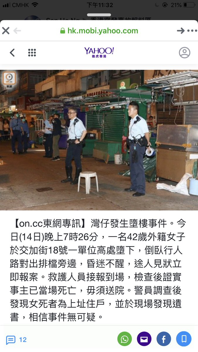 A foreigner 'plunged to her death' on the roof of the place shes living Pro-CCP Media post the news after the people called the police with 12MINS! Police said there was no suspicious circumstances Passerby saw her went into a coma BUT THE BODY HAS BEEN CUT #chinazi #HumanRights <br>http://pic.twitter.com/uW3MvlKQ7C