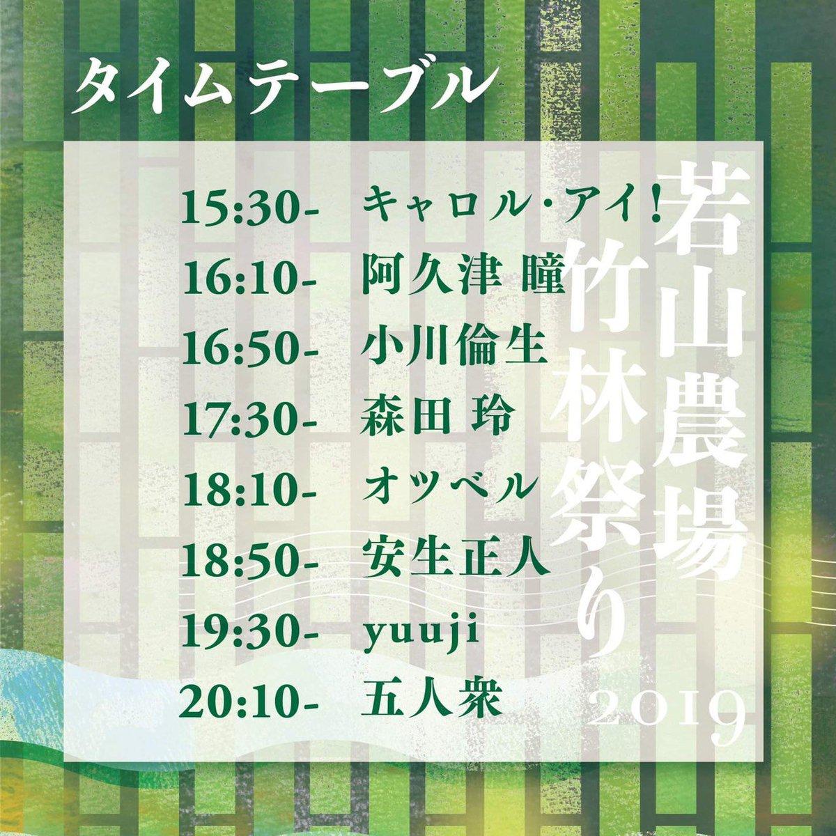 ⏰タイムテーブル発表!!⏰お待たせいたしました! #若山農場竹林祭り のタイムテーブルを発表いたします!!お祭り開催まで2週間を切りました!チケットはこちらから! #若竹の杜若山農場 #竹フェス🎋