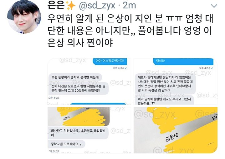"""OP coincidentally got to know Eunsang's acquaintance  - They said they heard about Eunsang's ranking for an exam once. ES was in the top 20% percentile - ES joked around and smiled lots compared to him doing aegyo - In their grade school yearbook, ES wrote """"Lee Eunsang; Doctor"""" <br>http://pic.twitter.com/a8ntlfeNrP"""