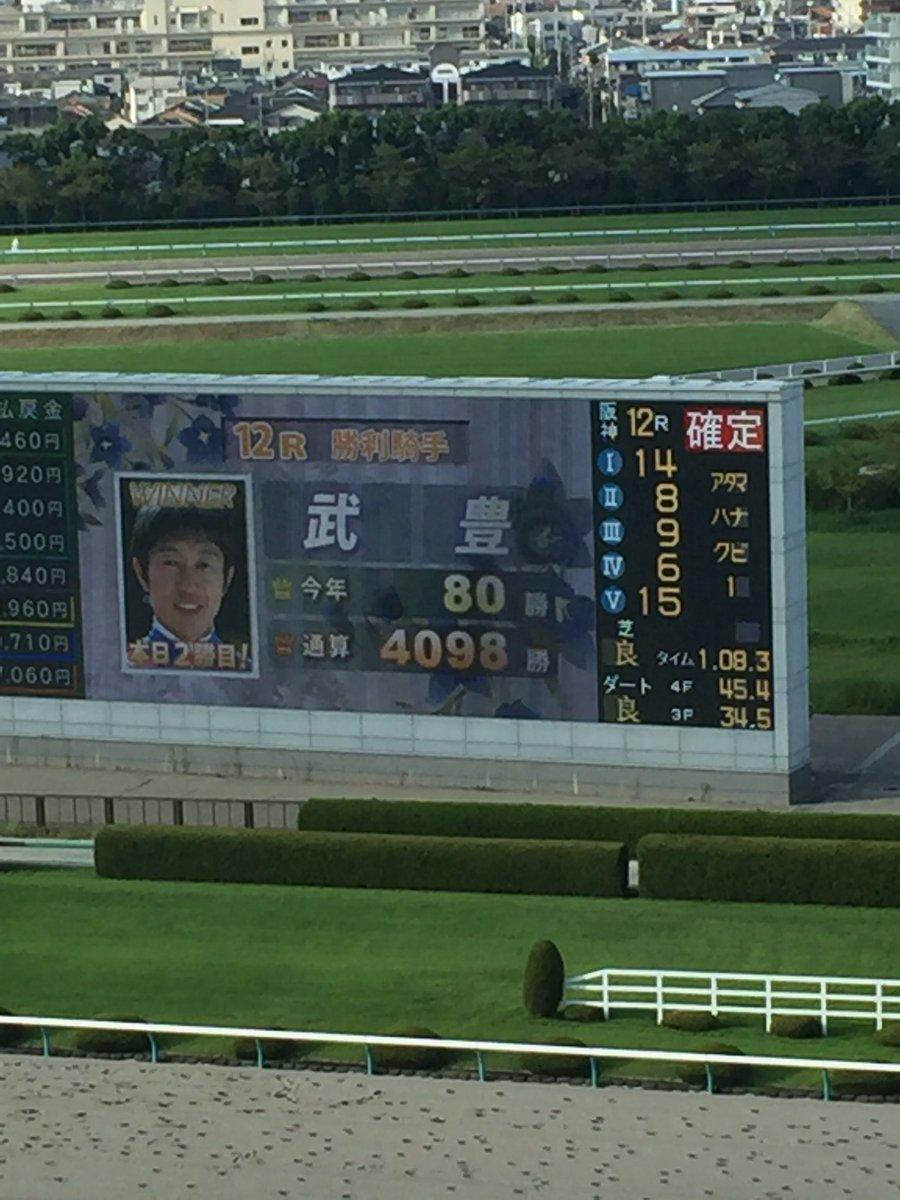 明日は武豊さんメモリアルになりそうですね #4100勝 #4000勝はたしか台風が近づいてた日