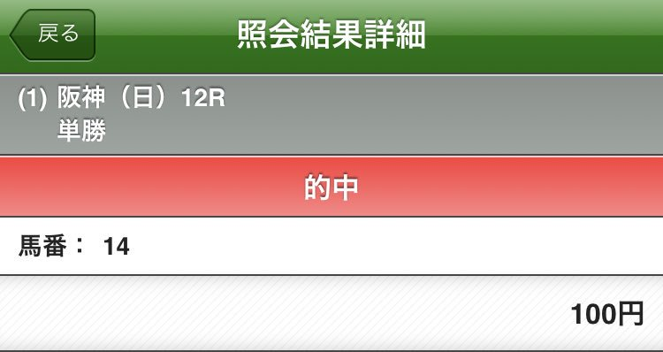 武豊騎手本日も好調🏇 6R⇨1着(8番人気) 10R⇨2着(5番人気) 12R⇨1着(3番人気)  12R単勝ありがとう…。