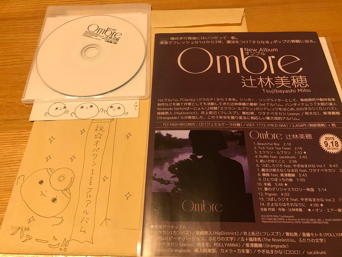 9/18にリリースされる辻林美穂さんの2ndフルアルバム『Ombre』を、一足お先に聴かせて頂きました!作曲家、編曲家、ボーカリスト、今の辻林さんの魅力がぎゅっと詰まった作品!全ての曲が素晴らしくて、辻林さんの音楽が大好きだと再認識しました!たくさんの方に聴いて頂けますように!