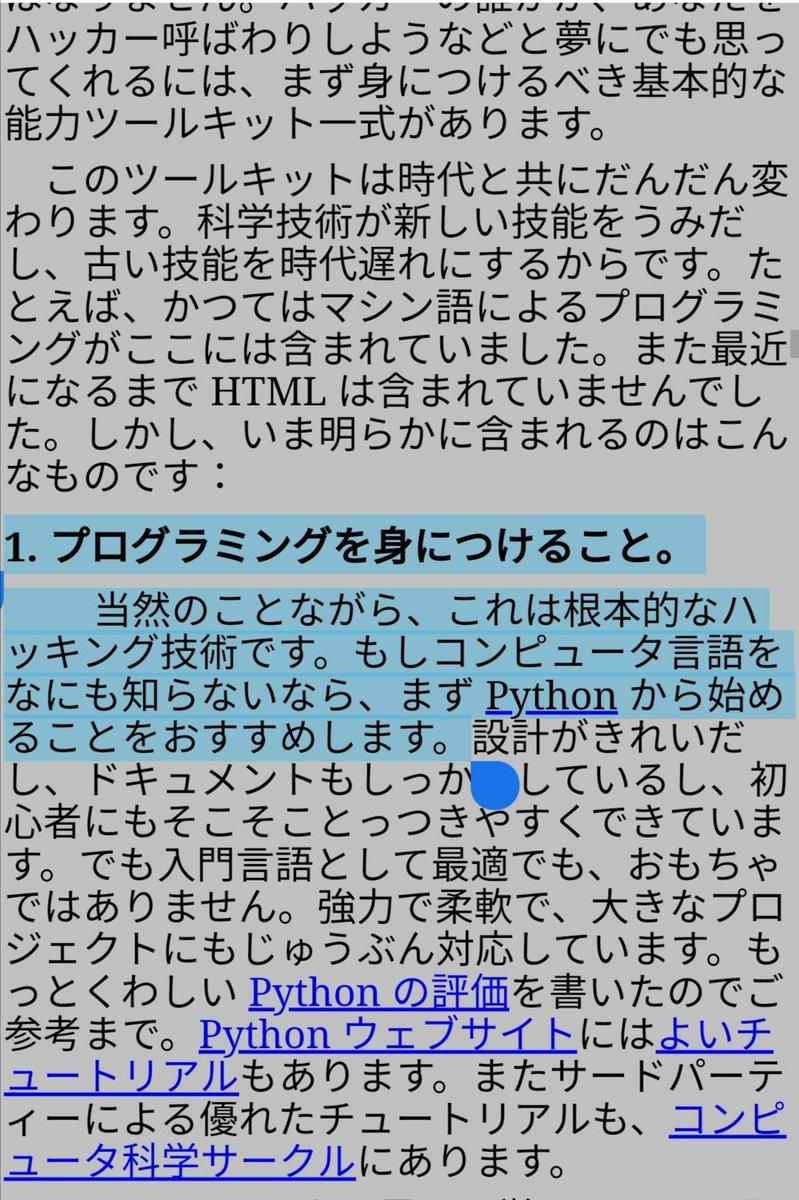 仮想通貨のBOTではPythonが人気ですが、10年くらい前に読んだハッカーになりたいならPythonを勉強しようという有名な文があったなと思い出したので紹介。ハッカーになろう