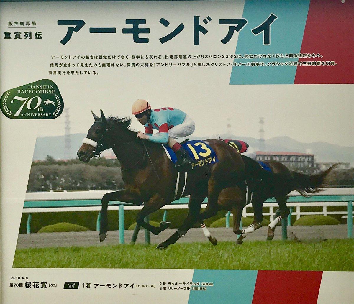 阪神競馬場参戦。アーモンドアイの桜花賞以来だなと思ってたら、いろいろポスターあってパシャり。 #アーモンドアイ #阪神競馬場