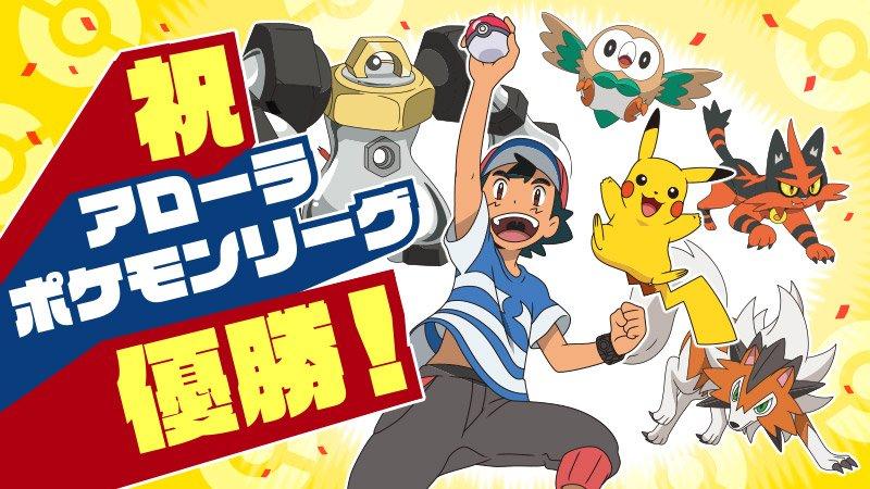 🎊#サトシ優勝おめでとう🎊#グラジオ との激闘を制し、念願の #アローラポケモンリーグ 初代チャンピオンに✨仲間の #ポケモン たちとの強い絆が生んだ、劇的な勝利でした🙌日曜18時は #アニポケ !https://www.tv-tokyo.co.jp/anime/pokemon_sunmoon/…