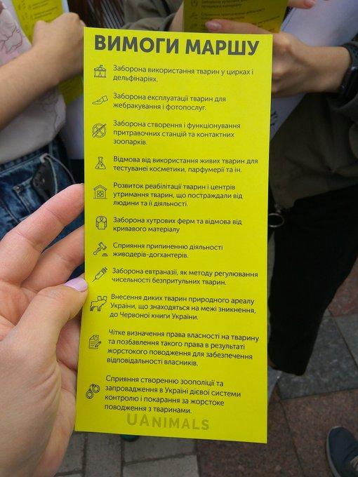 Фото - «Україна — гуманна країна»: у 24 українських містах тривають Марші за тварин