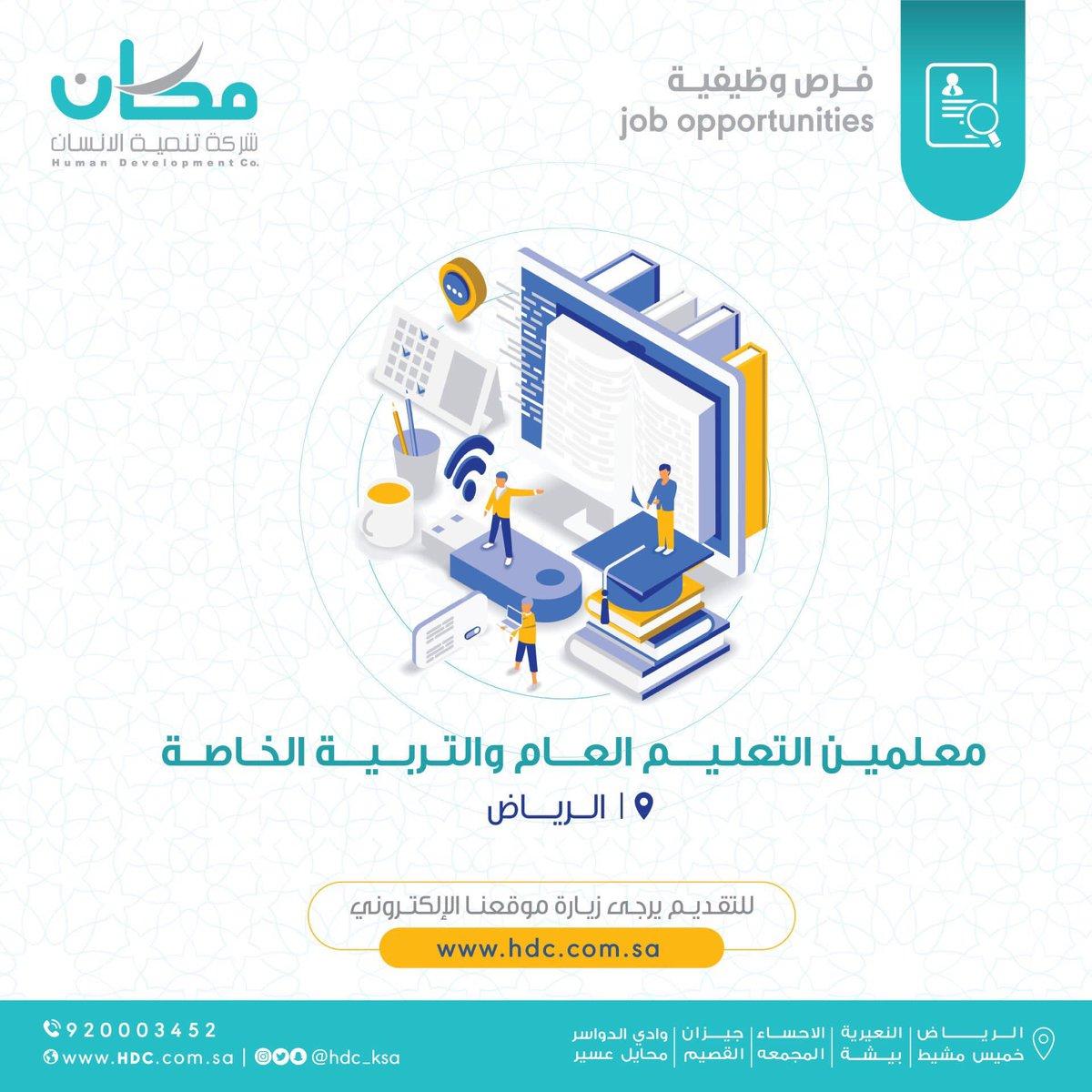 شركة تنمية الانسان وظائف تعليمية للنساء والرجال بالرياض
