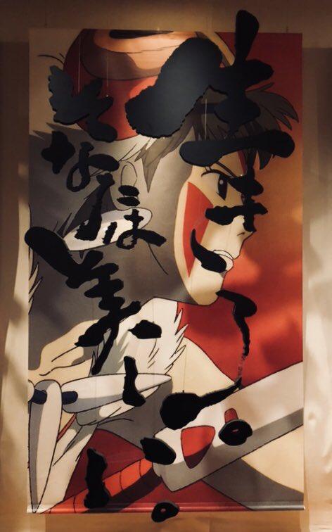 しょへくんの対して常にこれ🐵  #鈴木敏夫とジブリ展 #もののけ姫  #ハウステンボス #長崎 #ジブリ