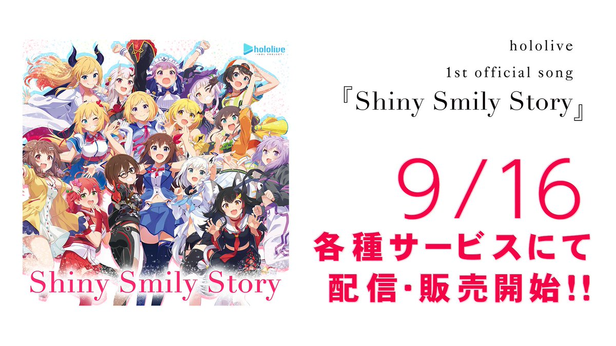 🎊🎊🎊🎊🎊🎊🎊🎊🎊ホロライブ初の公式全体曲『Shiny Smily Story』フルver.販売・配信開始🎊🎊🎊🎊🎊🎊🎊🎊🎊9/16 0:00以降順次、🎁iTunesはこちら🎁🎉その他はこちらから🎉感想は #ホロライブSSS でタレントに教えてあげてください!