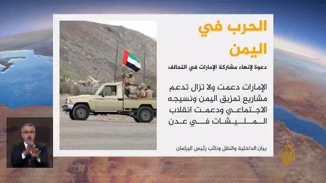 دعوة يمنية لإنهاء مشاركة #الإمارات في التحالف الذي تقوده السعودية