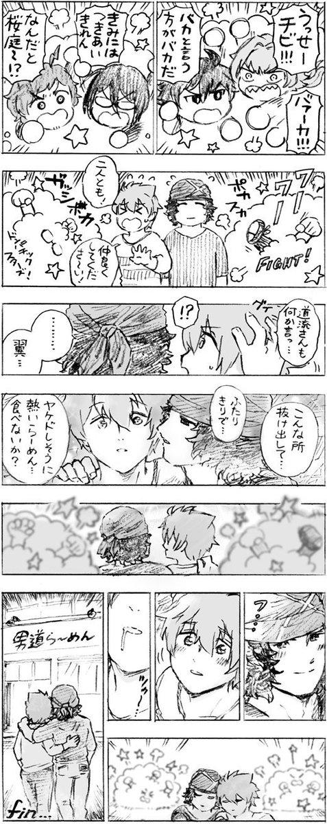 ドラスタとコガド~⭐️🍜けんかをやめて編
