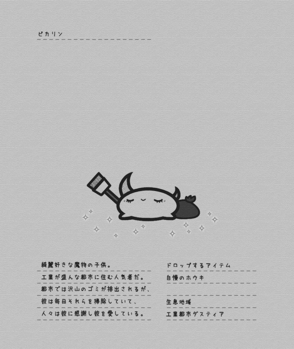 ギャップの激しい魔物図鑑【ゴミ掃除】