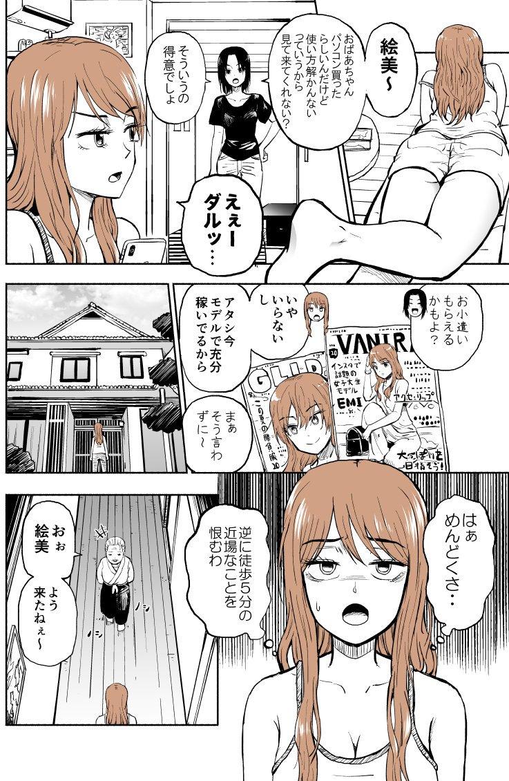 コンピィーターおばあちゃん #創作漫画 #敬老の日