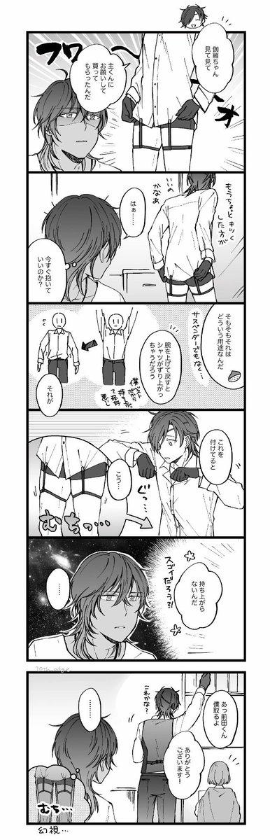 続・シャツガーター(くりみつ)