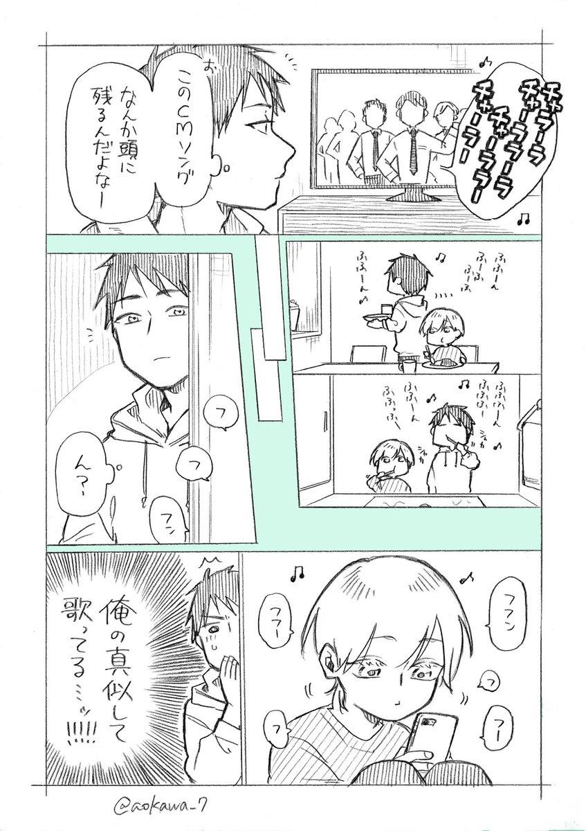 【創作】女装コスプレイヤーに弟ができる漫画<番外編2> 鼻歌