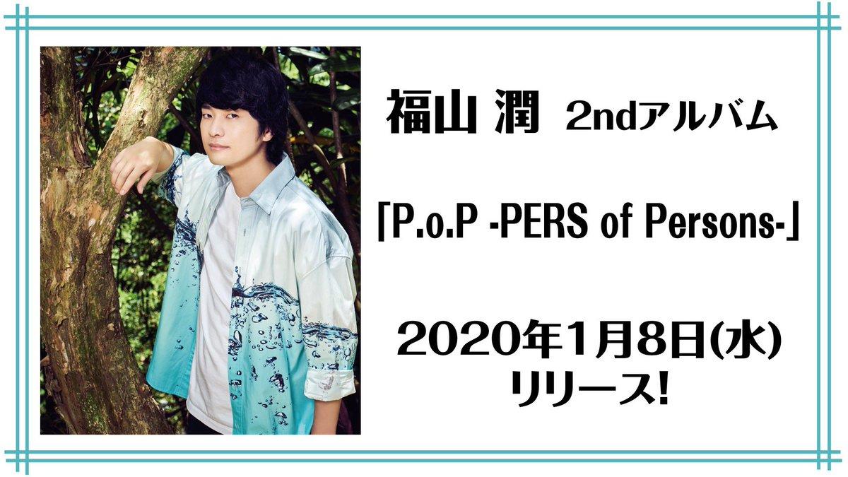 福山潤 2ndアルバム「P.o.P -PERS of Persons-」2020年1月8日(水)リリース決定!!!▶︎ #福山潤
