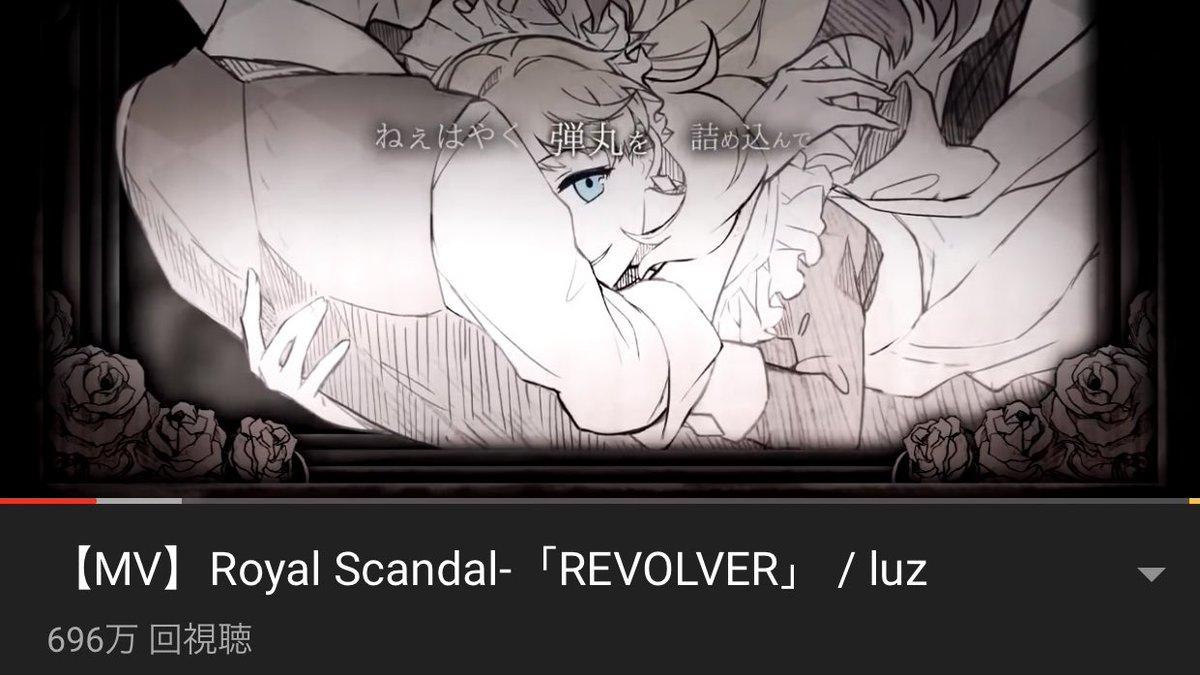 696万回視聴ありがとうございます。【MV】Royal Scandal-「REVOLVER」 / luz