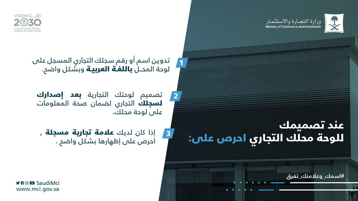 وزارة التجارة On Twitter وش الفرق بين الاسم التجاري والعلامة التجارية اسمك وعلامتك تفرق
