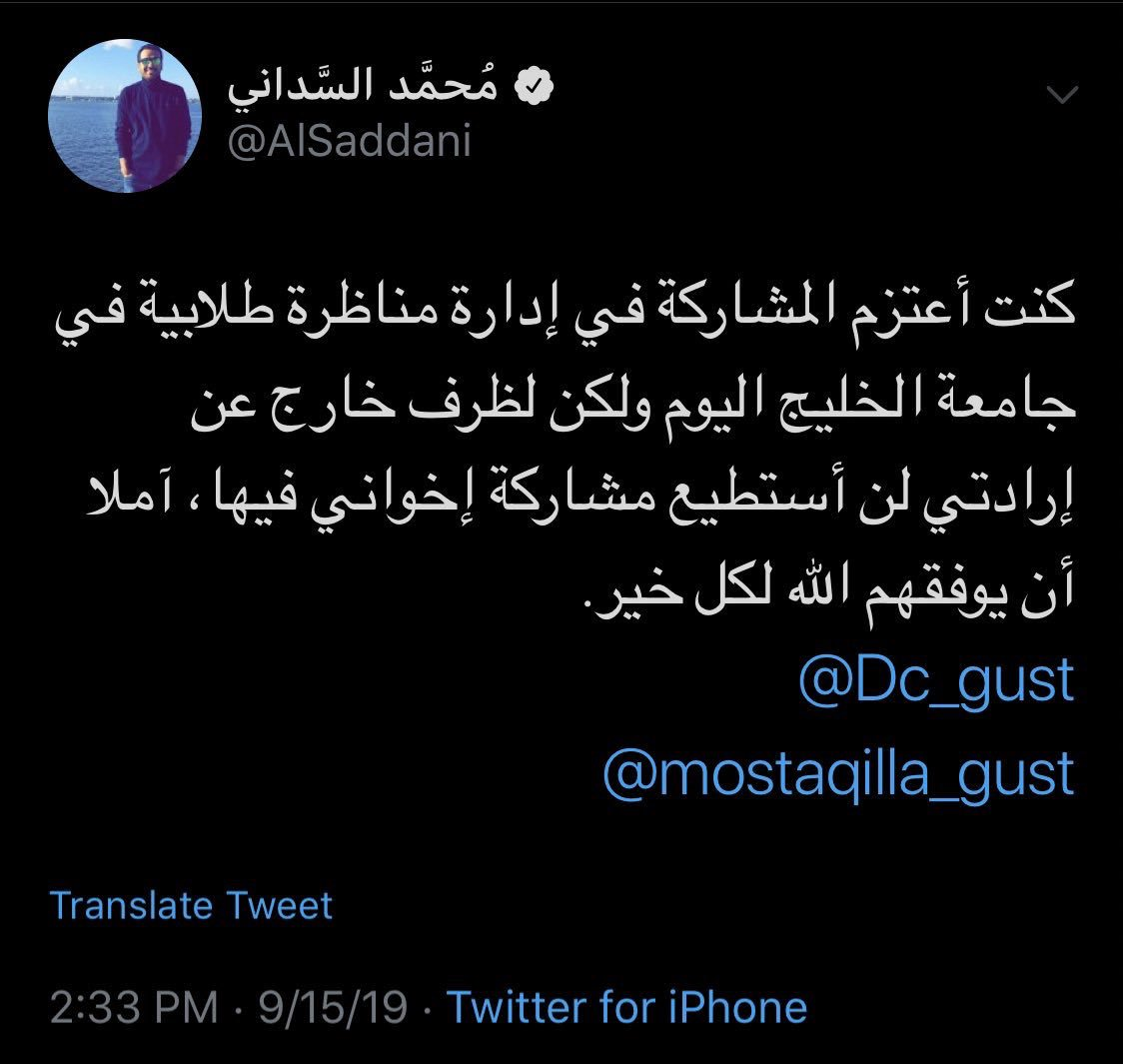 Sorry to say that the debate is cancelled for an emergency reasons.   We will keep in touch with you GUSTERS. #gust https://t.co/UdoQqOsZtc