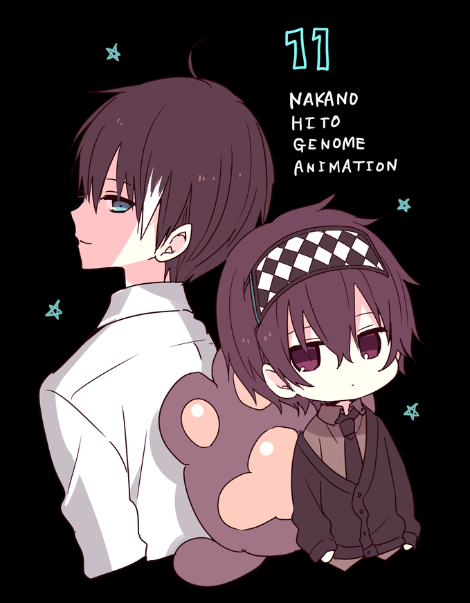 アニメ11話まもなくです#ナカノヒトゲノム