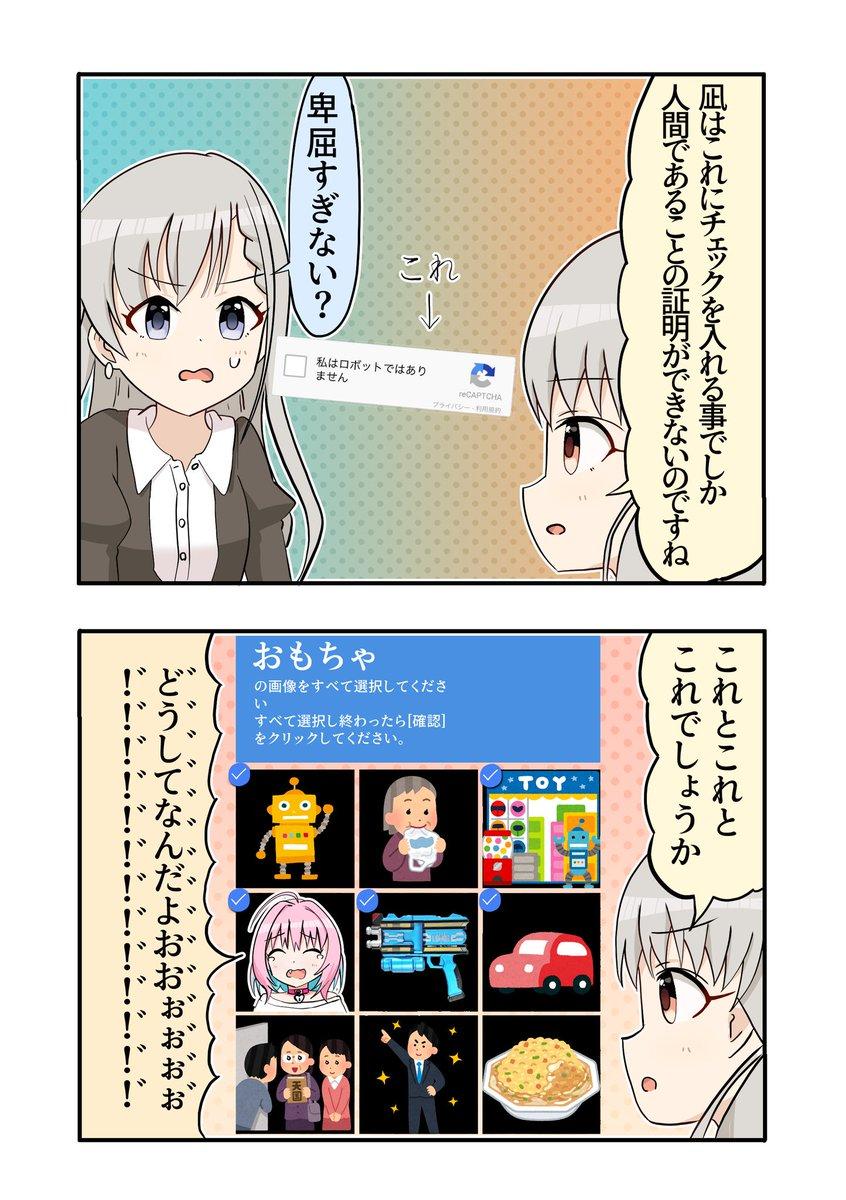 久川凪 vs reCAPTCHA