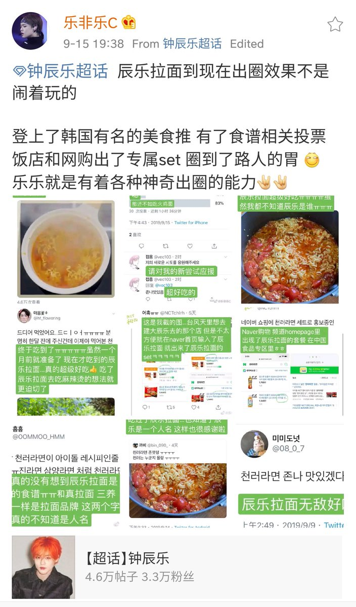 chenle ramen is so famous that it appeared on a korean food twt acc, on naver ppl are selling chenle ramen ingredients as a set and some ppl didn't even know who chenle is and mistook it as a brand name like samyang ramen or jin ramen   cr. 乐非乐C <br>http://pic.twitter.com/p3ueG9060h