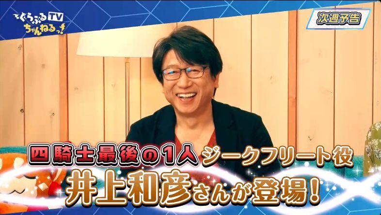 そして次週のゲストはジークフリート役井上和彦さんがゲストに登場!
