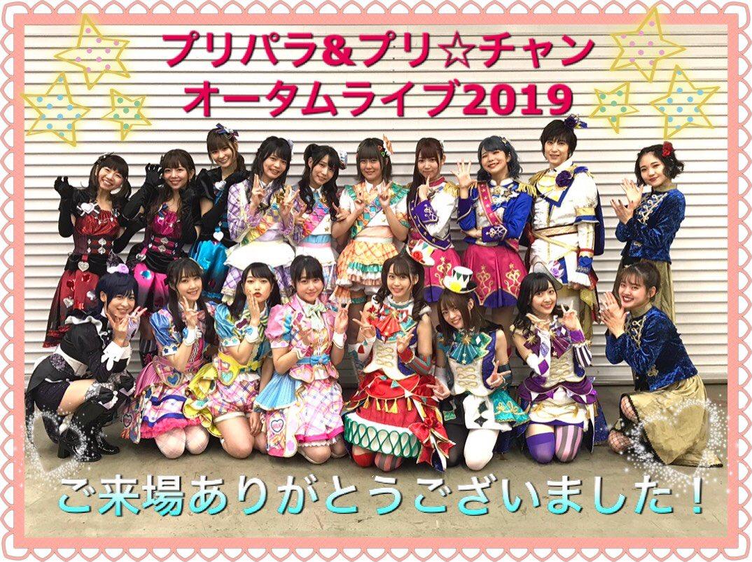 「プリパラ&キラッとプリ☆チャンAUTUMN LIVE TOUR 2019 ~キラッと!アイドルはじめる時間だよ!~」の東京公演が終了しました♡お越しいただきありがとうございました!来週の大阪公演はもちろん、12月に決定したウィンターライブもお楽しみに♬み〜んなで待ってます!#pripara #prichan