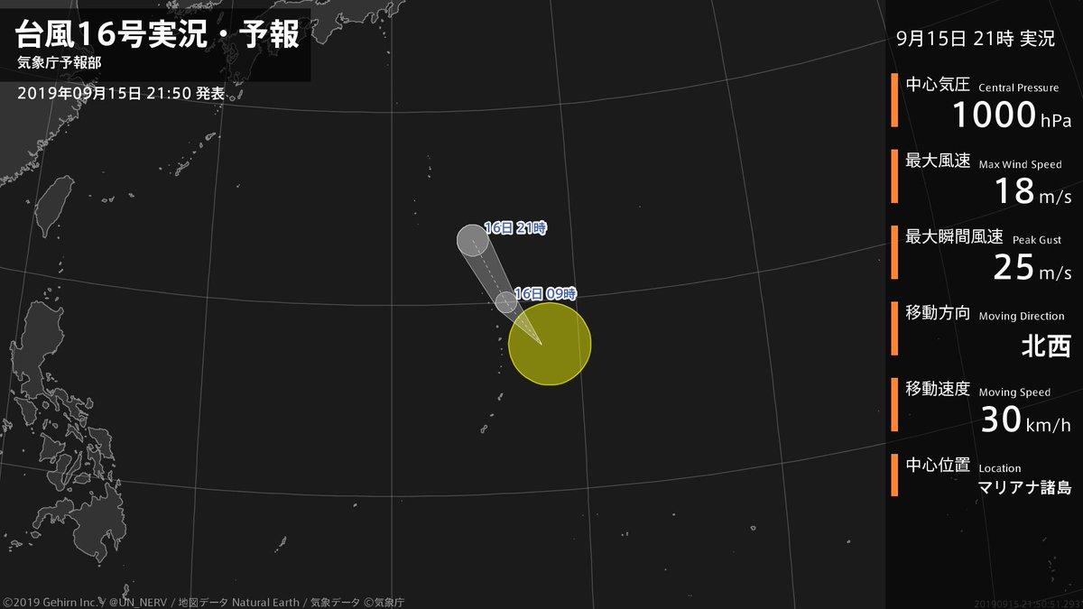 【台風16号実況・予報 2019年09月15日 21:50】台風16号(ペイパー)が発生しました。