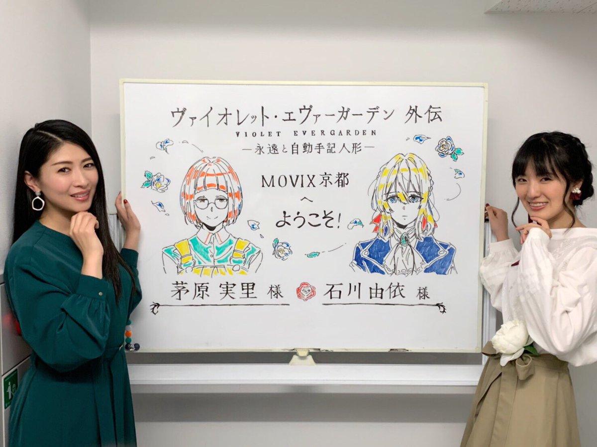 【由依】『#ヴァイオレット・エヴァーガーデン 外伝 - 永遠と自動手記人形 -』最後はMOVIX京都でした。京都の皆さん、ありがとうございました!これにて、2週にわたる全5日24回の舞台挨拶が終了です。控え室にはまたまた素敵な絵が♪茅原さんといい女ポーズで(*´꒳`*)#VioletEvergarden