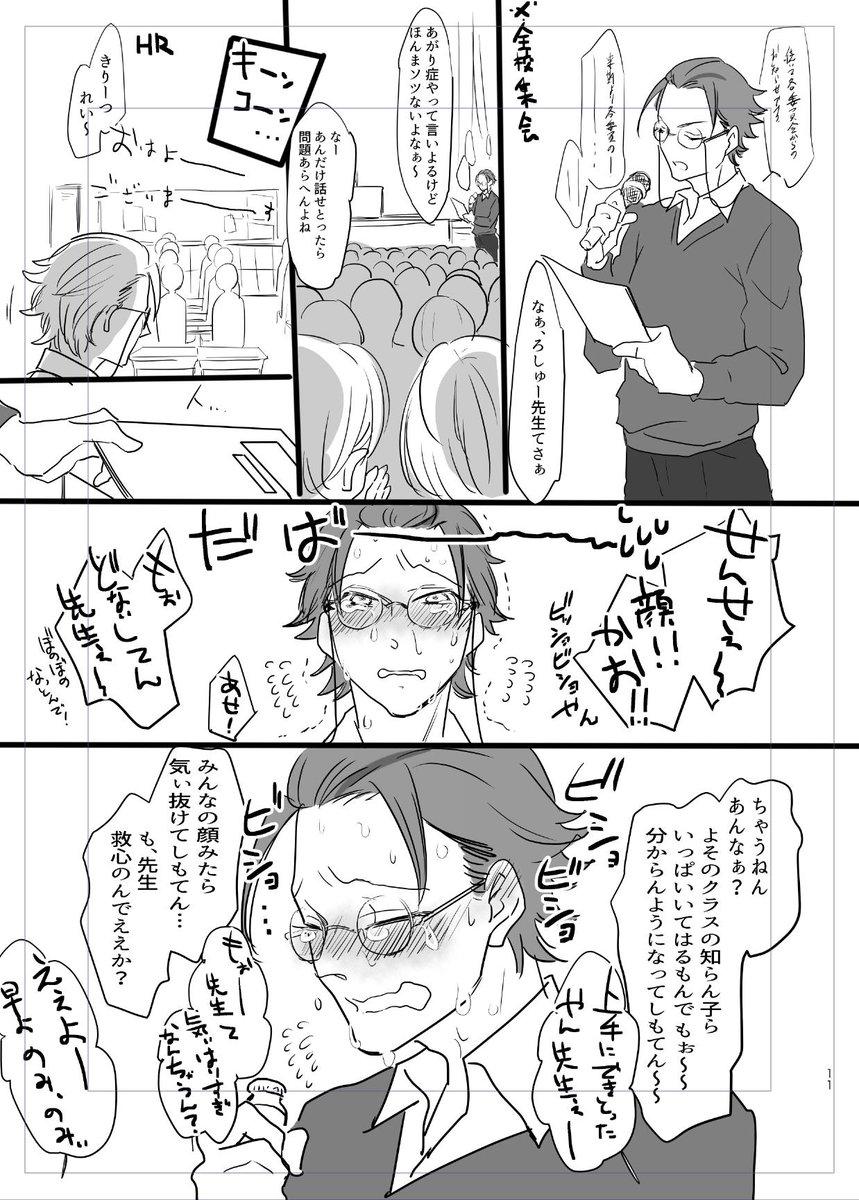ろしゅーちゃん先生は人気者