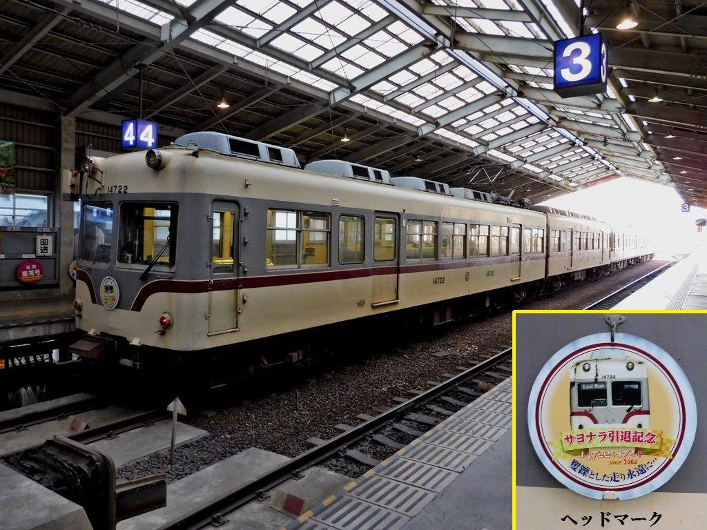 鉄道 富山 車両 地方