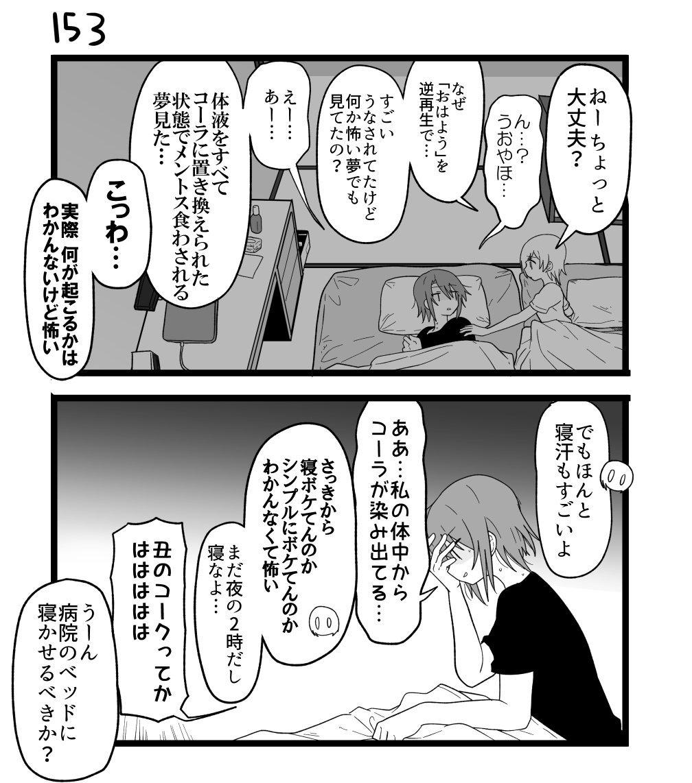 創作2コマ漫画 その153